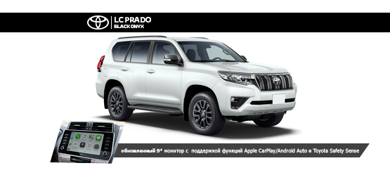 Toyota Land Cruiser Prado предзаказ
