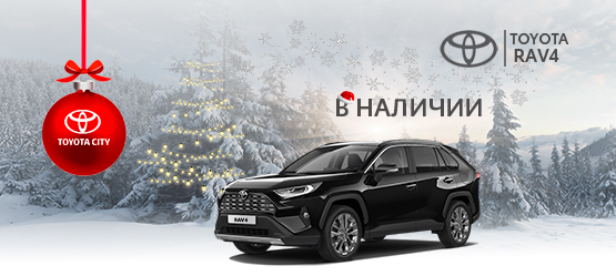 Toyota Rav4 в наличии в Toyota City